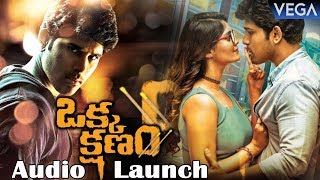 Okka Kshanam Movie Pre Release Function Highlights   Latest Telugu Movie 2017