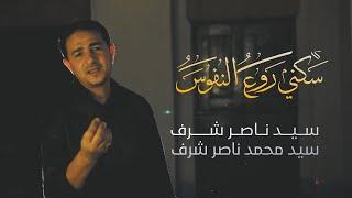 سكني روع النفوس || سيد ناصر شرف سيد محمد ناصر شرف