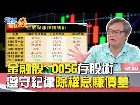 金融股、0056存股術 遵守紀律 除權息賺價差|雲端最有錢EP51精華