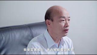 韓國瑜官方競選影片2 #雙語教學 【韓國瑜】20181108