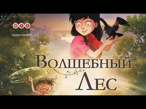 Смотреть бесплатно онлайн мультфильм волшебный лес