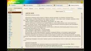 1 Видеоурок по программе Радуга-online - Материя Медика