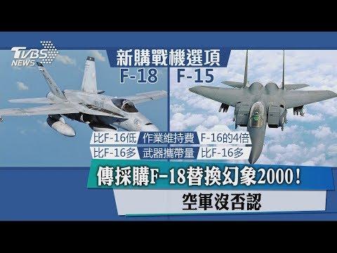 傳採購F-18替換幻象2000! 空軍沒否認