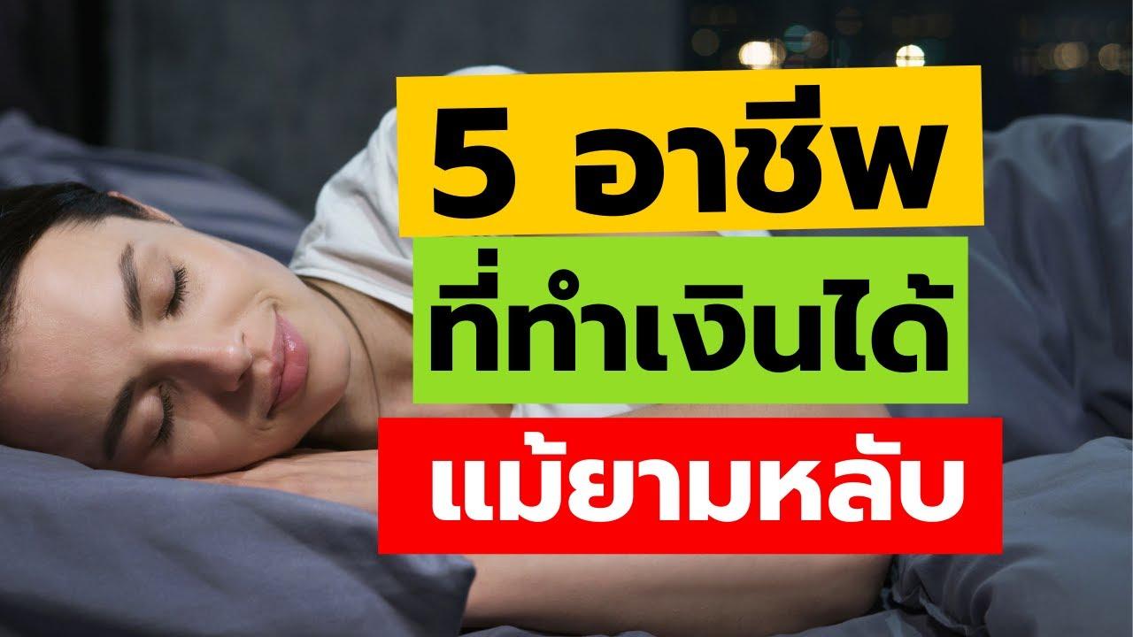 5 อาชีพพารวย ที่ทำเงินได้แม้ยามหลับ | อาชีพเสริม ทำงานที่บ้านได้