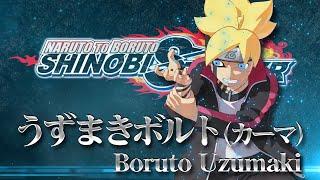 PS4(R)「NARUTO TO BORUTO シノビストライカー」DLC第23弾「うずまきボルト(カーマ)」紹介編