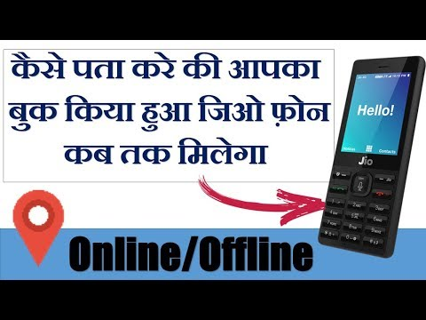 How to track Jio Phone Booking Order Status Online/Offline?