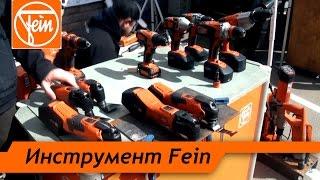 Обзор инструмента Fein