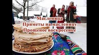 Масленица/ Приметы на масленицу/ Прощеное воскресенье