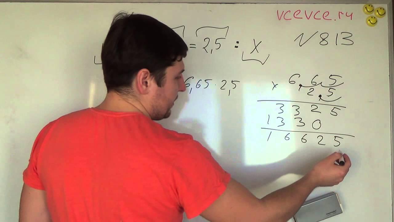 Решение задачи 813 6 класс методика объяснения решение задач