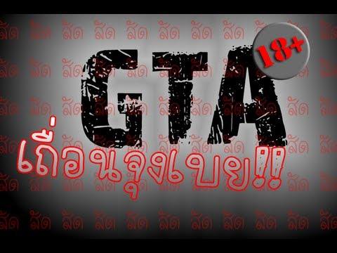 GTA เถื่อนสัดๆ #3
