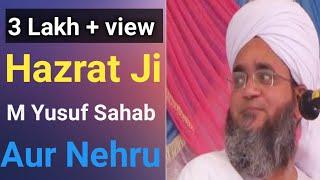 Hazrat Ji Maulana Yousuf Sahab R.a, Jawaharlal Nehru and m Abul Kalam Azad R.a