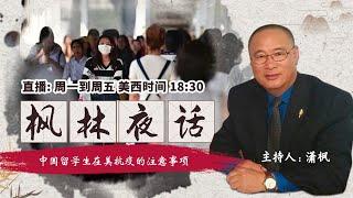 中国留学生在美抗疫的注意事项《枫林夜话》第28期