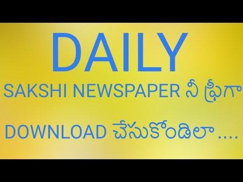 sakshi news paper download pdf||sakshi epaper||sakshi paper pdf||sakshi news daily||sakshi newspaper