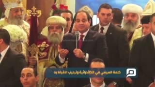 مصر العربية | كلمة السيسي في الكاتدرائية وترحيب الاقباط به