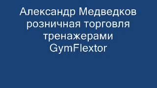 Медведков Александр Розничная продажа тренажеров(, 2014-03-02T20:25:42.000Z)
