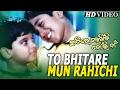 TO BHITARE MUN RAHICHI (CHILD) | Love Song I CHHATIRE LEKHICHI TORI NAAN I Bijaya, Sachin, Ankita