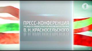 Пресс-конференция Президента Приднестровской Молдавской Республики Вадима Красносельского - 21/07/17