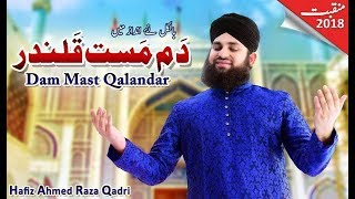 Full HD* Manqabat 2018 | Dam Mast Qalandar | Hafiz Ahmed Raza Qadri | Released by ARQ Records