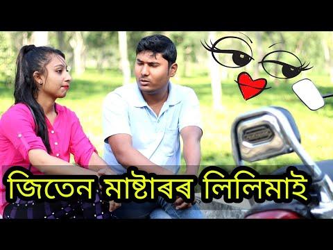 Assamese comedy video, voice Assam,গাত ৰদ আৰু বৰষুণ নপৰা গাড়ী