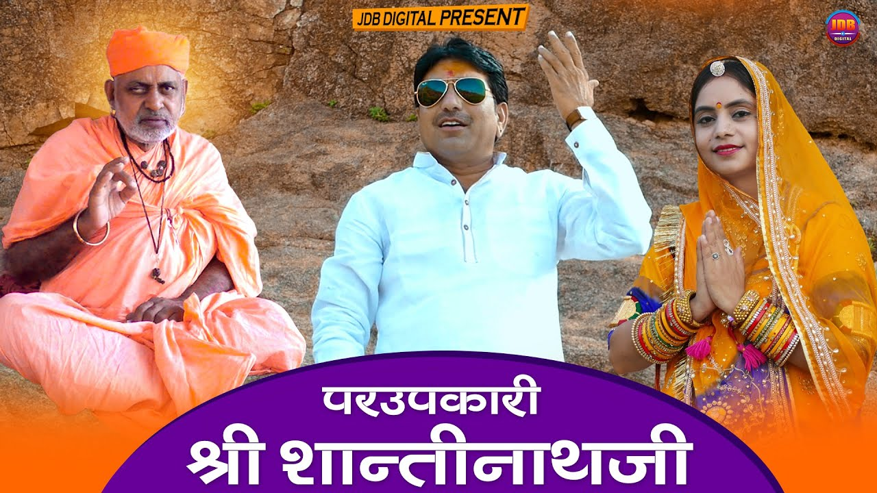 Jog Bharti & Geeta Goswami : परउपकारी श्री शान्तीनाथजी     Shiv Bhajan 2020    Jdb Digital
