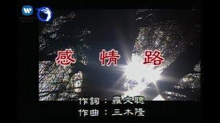 江蕙 Jody Chiang - 感情路 (官方完整KARAOKE版MV)
