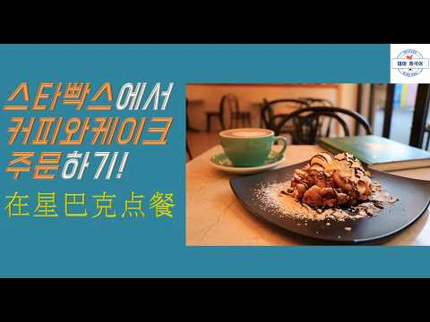 【여행중국어】중국 스타벅스에서 커피주문�