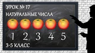Изучаем математику с нуля / Урок № 17 / Натуральные числа
