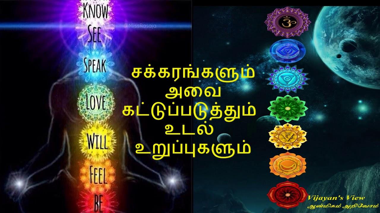 7 Chakras explanation    Tamil - YouTube