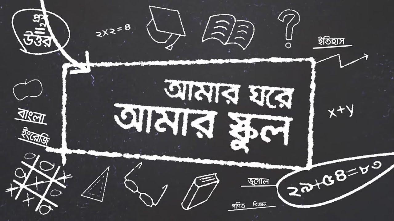 আমার ঘরে আমার স্কুল - সপ্তম শ্রেণি (Class 7) - সপ্তবর্ণা - 16/04/2020