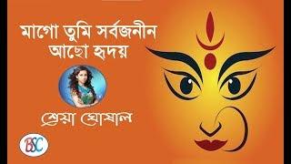 Durga puja song 💙  maa go tumi sarbojanin 💙 Shreya Ghoshal