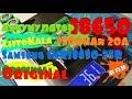 Аккумулятор 18650 LiitoKala 2500mAh 20A Samsung INR18650 25R Original