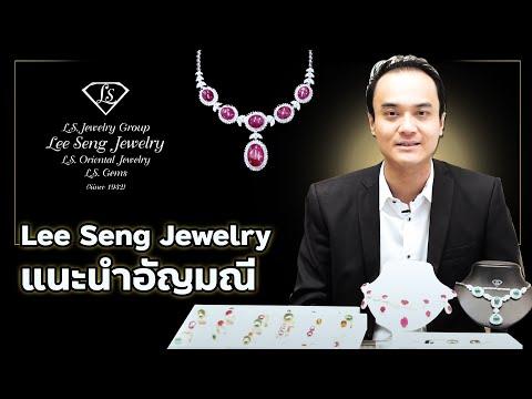 Lee Seng Jewelry แนะนำอัญมณี