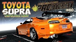 #60 NFS ProStreet: Toyota Supra на скоростных трассах!!!