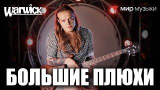 Никита Марченко и Warwick. Бас-гитарный урок 11: «Большие плюхи».