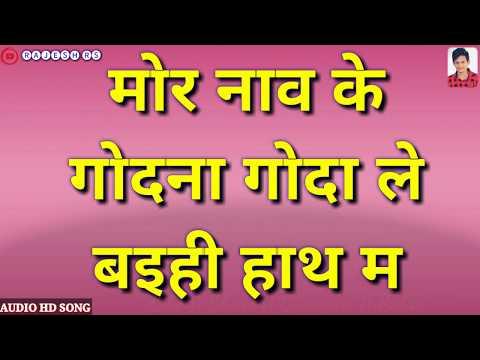 Mor Nav Ke Godna Goda Le Baihi Hath Ma Gorelal Barman Cg Song Rajesh Sahu