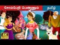சோம்பேறி பெண்ணும் | Lazy Girl in Tamil | Fairy Tales in Tamil | Tamil Fairy Tales