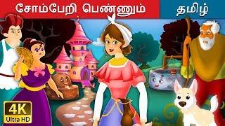 சோம்பேறி பெண்ணும் | The Lazy Girl Story in Tamil | Tamil Fairy Tales