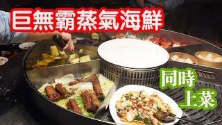 巨無霸蒸氣海鮮鍋,十多種味道同時上菜