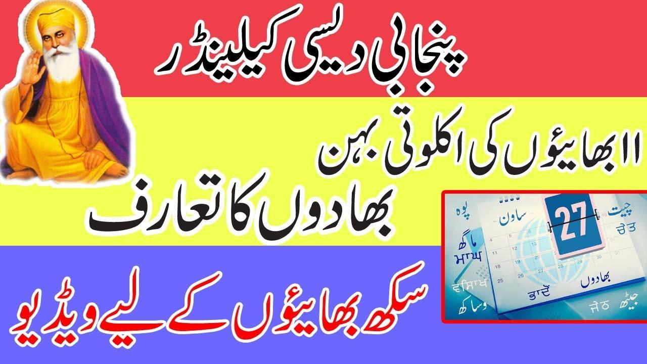 Download History of Punjabi Calendar   Punjabi Month 'Bhadon' the only sister   Intro of Bhadon   Desi Months