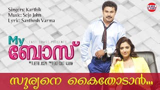 Suryane Kaithodan My Boss Malayalam Movie Official  Song