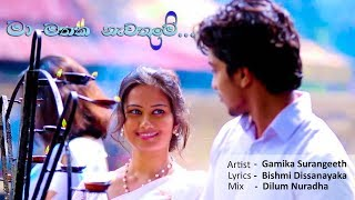 Ma Mathaka Nawathume ( lyrics version )-  Gamika Surangeeth Thumbnail