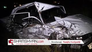 Խոշոր ավտովթար Արագածոտնի մարզում  բախվել են Hyundai ն ու «06» ը, «06» ը հայտնվել է դաշտում