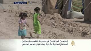 معاناة النازحين العراقيين في عامرية الفلوجة