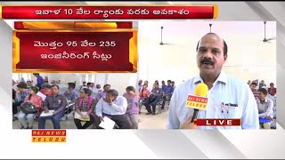 Telangana Eamcet Certificate Verification Started from today | Hyderabad