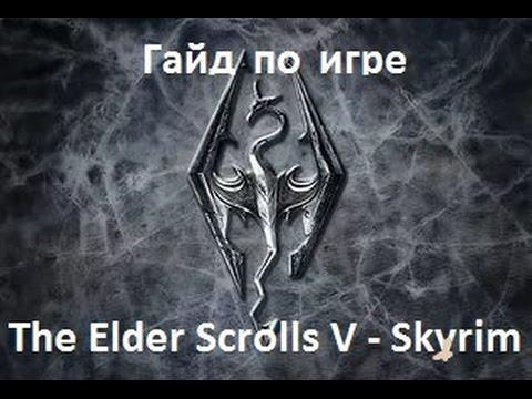 Проблема с игрой The Elder Scrolls V - Skyrim вылетает при запуске, решение проблемы в видео.