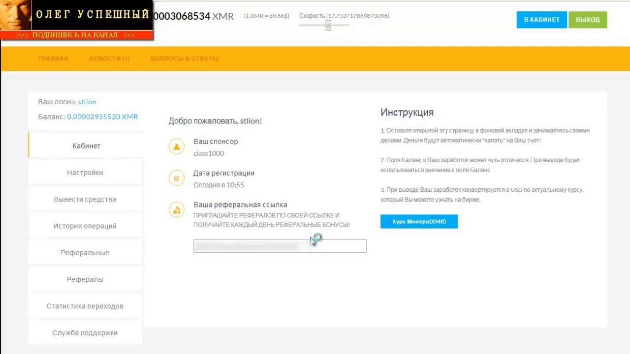 Автоматический Заработок Денег в Браузере | MONEROMINE Пассивный Автоматический Заработок