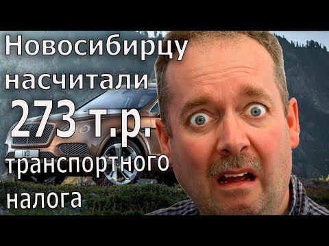 Новосибирцу насчитали 273 тысячи рублей транспортного налога