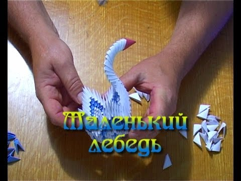 Модульное оригами. Маленький лебедь (3D origami)