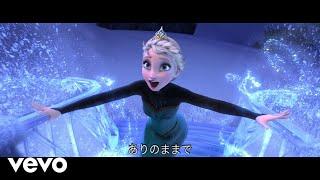 松たか子 - レット・イット・ゴー~ありのままで~ (From 『アナと雪の女王』)