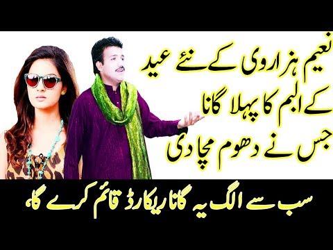 Naeem Hazarvi New Album 2017 Best New Eid Song New Hindko Mahiye
